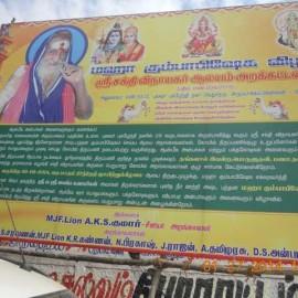 ஸ்ரீசக்திவிநாயகர் ஆலயம் அஷ்டபந்தன மஹா கும்பாபிஷேகம்