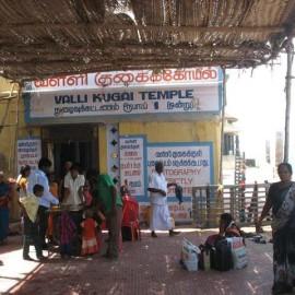 ஸ்ரீவள்ளி குகை திருச்செந்தூர்