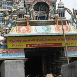 அருள்மிகு கல்யாண பசுபதீஸ்வரர் ஸ்வாமி